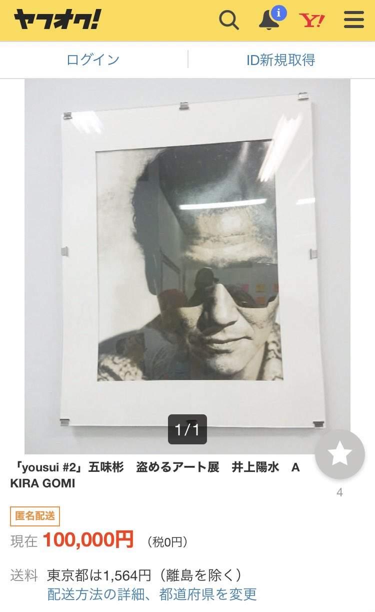 是你會帶走展品嗎?日本舉辦「可以偷的藝術展」考驗人心 還沒開場「人性徹底被看穿」展覽被迫結束 - 人生 ...
