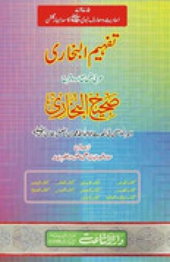 Tafheem ul Bukhari