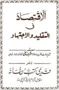 Taqleed o Ijtehad by Shaykh Ashraf Ali Thanvi