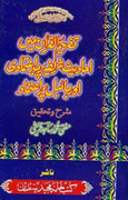 tafheemul quran mein ahadith sharif per bud aite