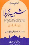Shaheed e Karbala By Shaykh Mufti Muhammad Shafi (r.a)