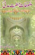 Malfoozat e Hazrat Madni (r a)