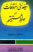 Shia Sunni Ikhtilafaat Aur Siraat e Mustaqeem