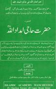Hazrat Haji Imdadullah (r a)