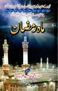 Mah e Ramzan By Shaykh Muhammad Tahir Aalam