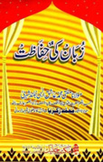 zaban ki hifazat by shaykh ashiq ilahi madni r a