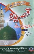 Qaseedah Hassaan Bin Sabit [r a]