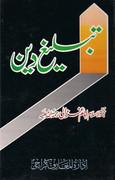 Tableegh e Deen By Shakh Imam Muhammad Ghazali
