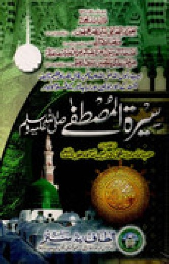 Seerat ul Mustafa [ Sallallahu Alaihi Wasallam]