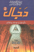 Dajjal 2 By Shaykh Abu Lubabah Shah Mansoor