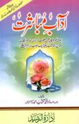 Aadaab e Mubashrat By Dr Aftab Ahmad