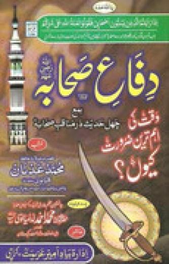 Difa e Sahabah [r a] Waqt Ki Ahm Tareen Zaroorat