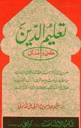 Taleem ud Deen By Shaykh Ashraf Ali Thanvi (r.a)