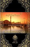 Taqseem e Wirasat Ki Ahmiyat