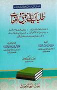 tulaba ke liay tarbiyati waqiaat by shaykh muham