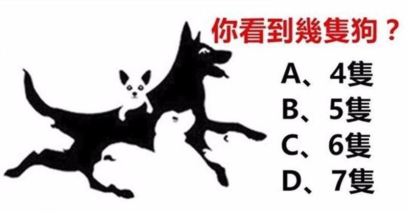超凖測試:你看到幾隻狗?測你的心智年齡有多大 - 讀讀