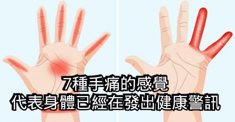 7種手痛的感覺。代表身體已經在發出健康警訊!如果你以為沒什麼事那就糟了! - 讀讀