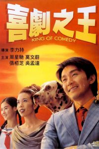 Stephen Chow Lk21 : stephen, Kumpulan, Artist, Stephen, Subtitle, Indonesia, Download, Movie, Layarkaca21