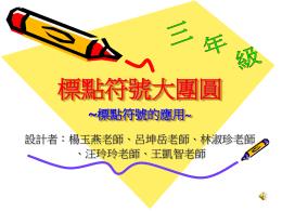 朗讀訓練技巧_李清筠教授 | slideum.com