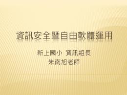校園性平案件SOP   slideum.com
