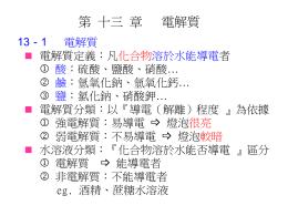 臺大劉緒宗教授 | slideum.com