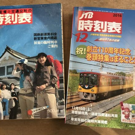 Japan's trains are in a league of their own. Japan's subculture of train fanatics is no different.