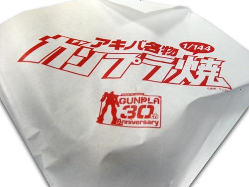 ganpurayaki2.jpg