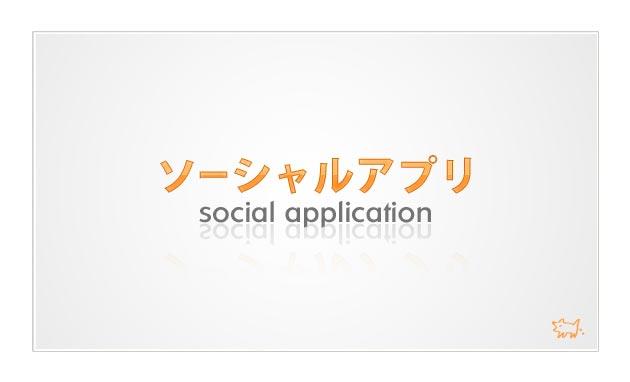 social_apli.jpg
