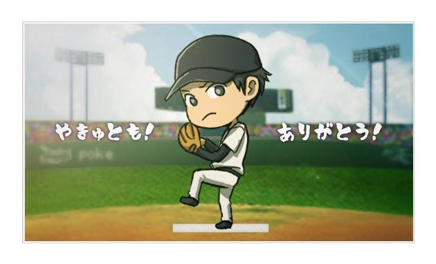 yakyu_end.jpg