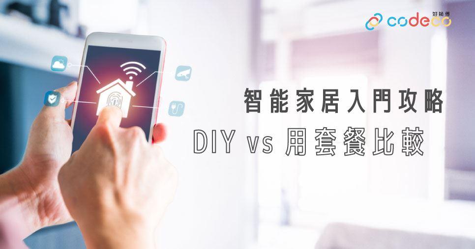 智能家居入門攻略:DIY vs 用套餐邊個好? - 好師傅 Codeco