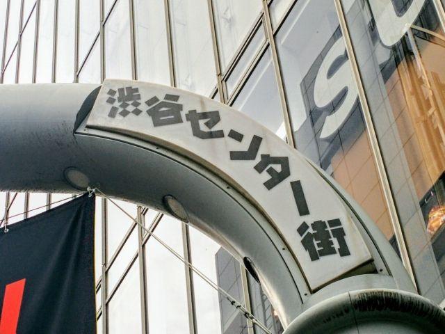 渋谷のおすすめのナンパスポット《センター街方面編》