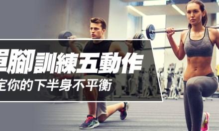 搞定下半身不平衡 單腳訓練動作