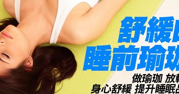 睡前最放鬆 瑜珈提升睡眠品質