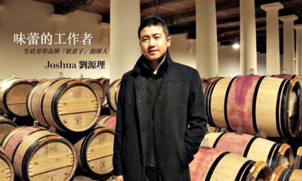 專訪 生活美學品牌「飲君子」創辦人- 劉源理,與我們談從「自然酒釀造」到「味蕾工作」的品飲文化。