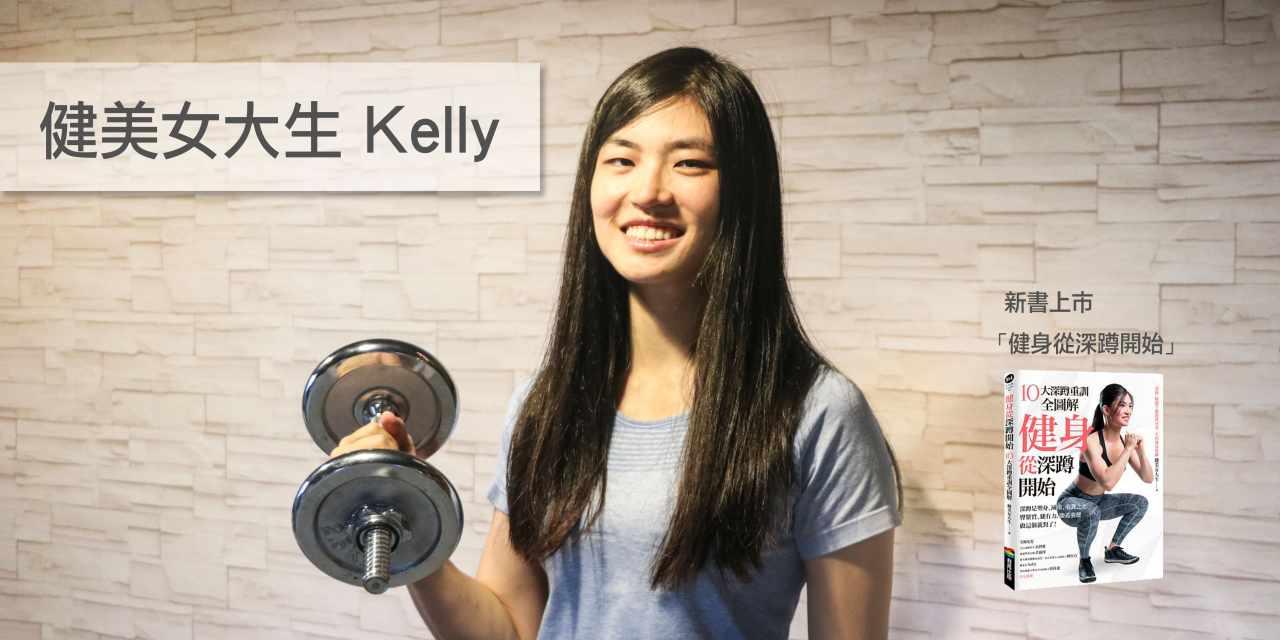 健美女大生- 「以學生為本」的引導式教學訓練