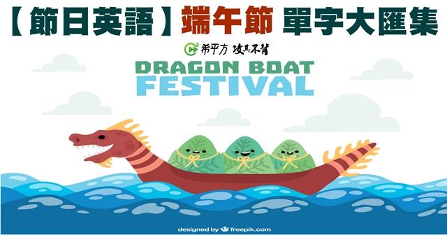 【節慶英文】『粽子』,quickly,劃龍舟英文