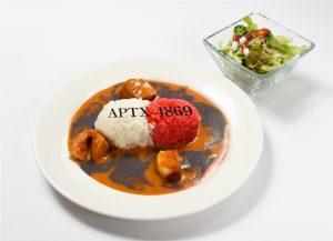 APTX4869カレー<br>(アポトキシンカレー)