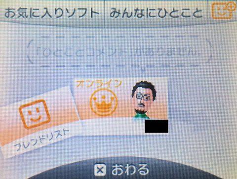friendcode-2