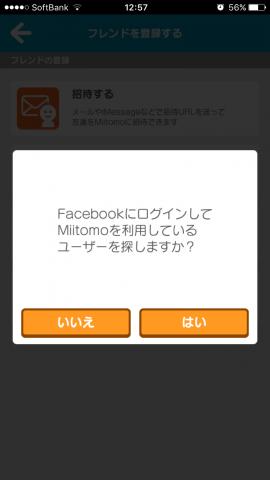 miitomofriend-6