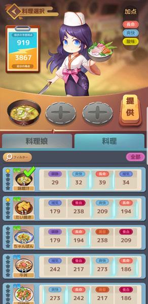 「幻想レストラン」お宝争奪戦