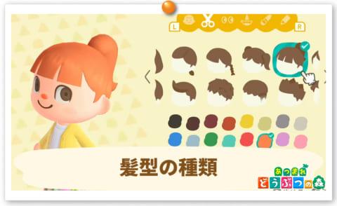あつ 森 ヘア カラー 【あつ森】髪型の変え方と種類一覧【あつまれどうぶつの森】