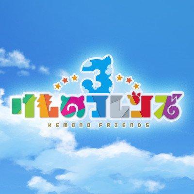 けものフレンズ3(けもフレ3)ロゴ