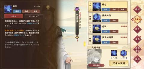 「剣が刻」SR松尾芭蕉のブロックスキル画面