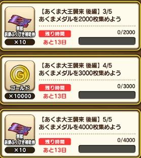 イベントミッション3