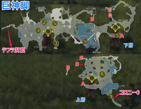 巨神脚マップ