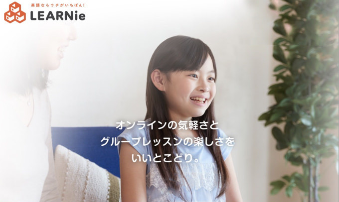 おすすめの子供向けオンライン英会話LEARNie[ラーニー]は小学生専用のサービスです