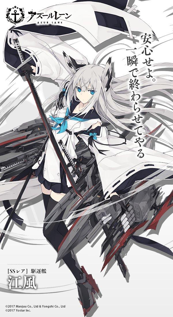 駆逐艦・江風