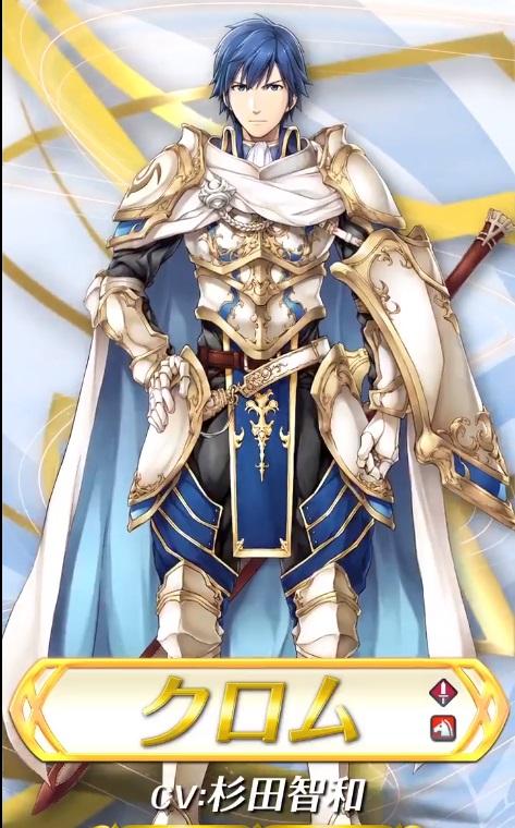 聖騎士クロム