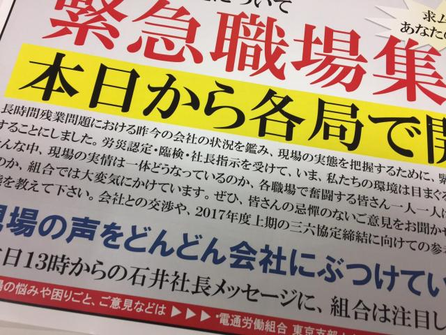 電通労組が昨秋、社員に向けて配布したビラ。朝日新聞記者が関係者から入手した