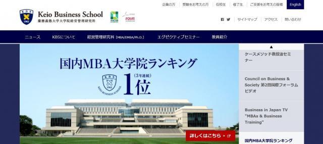 藤原さんが通った慶応大のビジネススクールHP